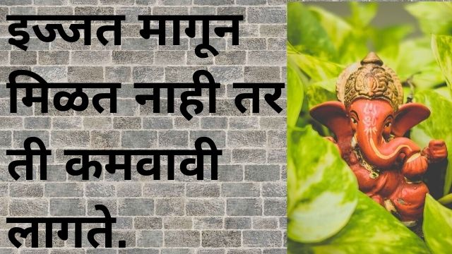 Inspirational-Quotes-In-Marathi-For-Success