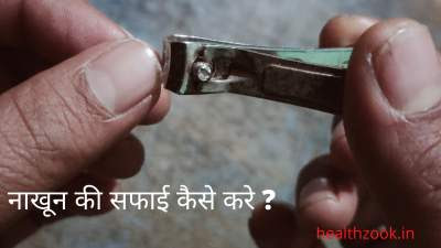 How To Clean Nails In Hindi