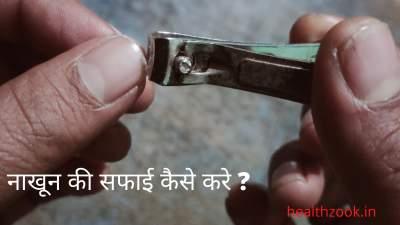 नाखून की सफाई कैसे करे ? - How To Clean Nails In Hindi