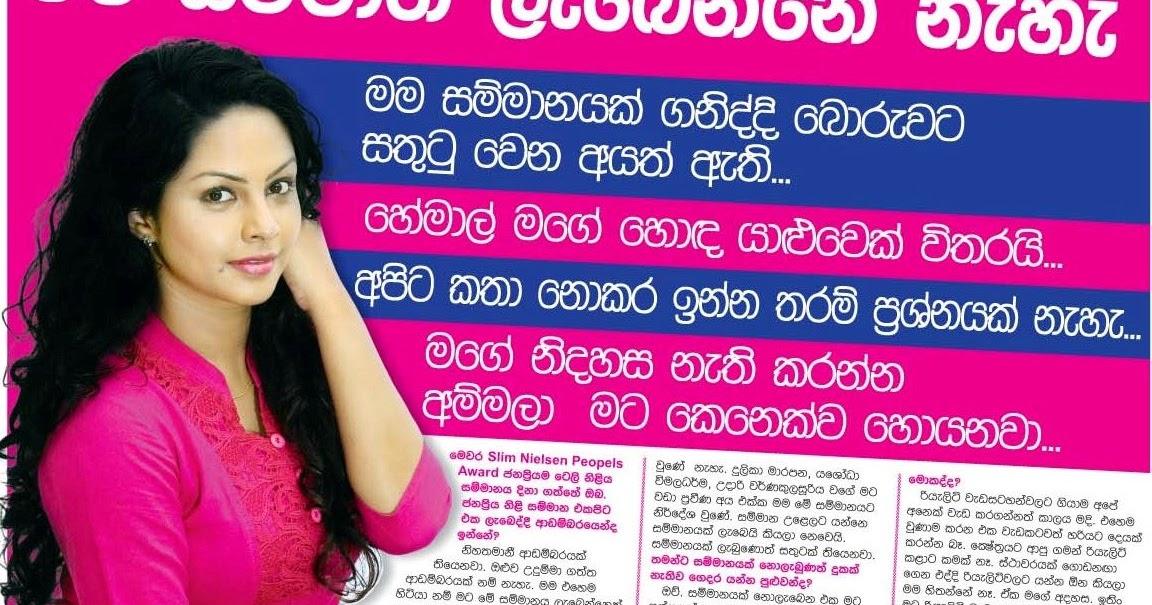 Sinhala Litha 2018 >> කෙනෙක් හොයනවා - Actress Shalini Tharaka | Sri Lanka Newspaper Articles