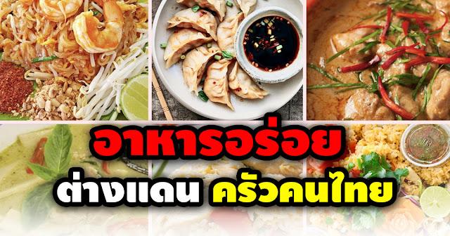 แนะนำร้านอาหารไทยในต่างแดน tikithailahaina