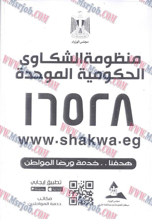 رقم هاتف وموقع منظومة الشكاوي الحكومية الموحدة shakwa.eg
