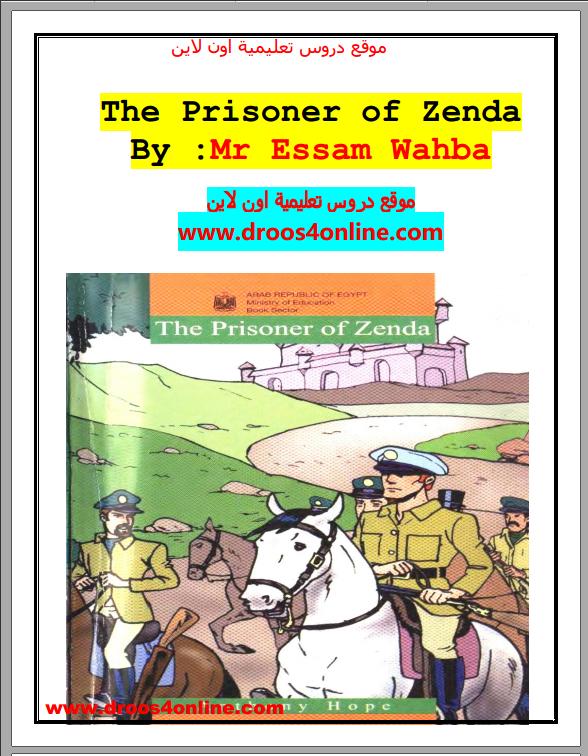 مراجعة نهائية بالإجابات قصة سجين زندا The  Prisoner of Zenda(اختيارمن متعدد) بالنظام الحديث للثانوية العامة 2021 مستر عصام وهبة