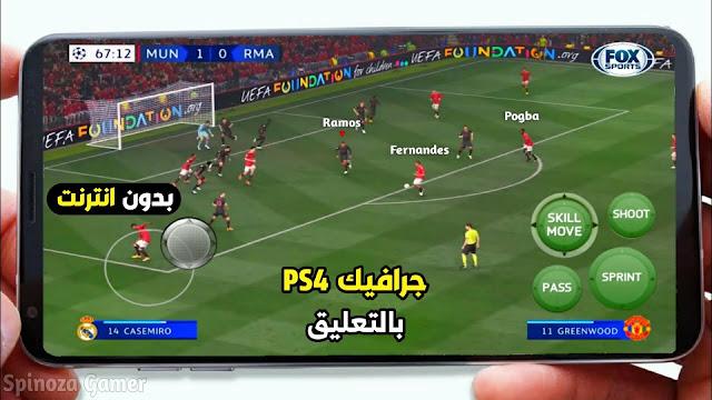 حصريا تحميل لعبة FIFA 2021 للاندرويد بالتعليق بدون انترنت شغالة 100% كاميرا PS4 اسطورية فيفا 2021