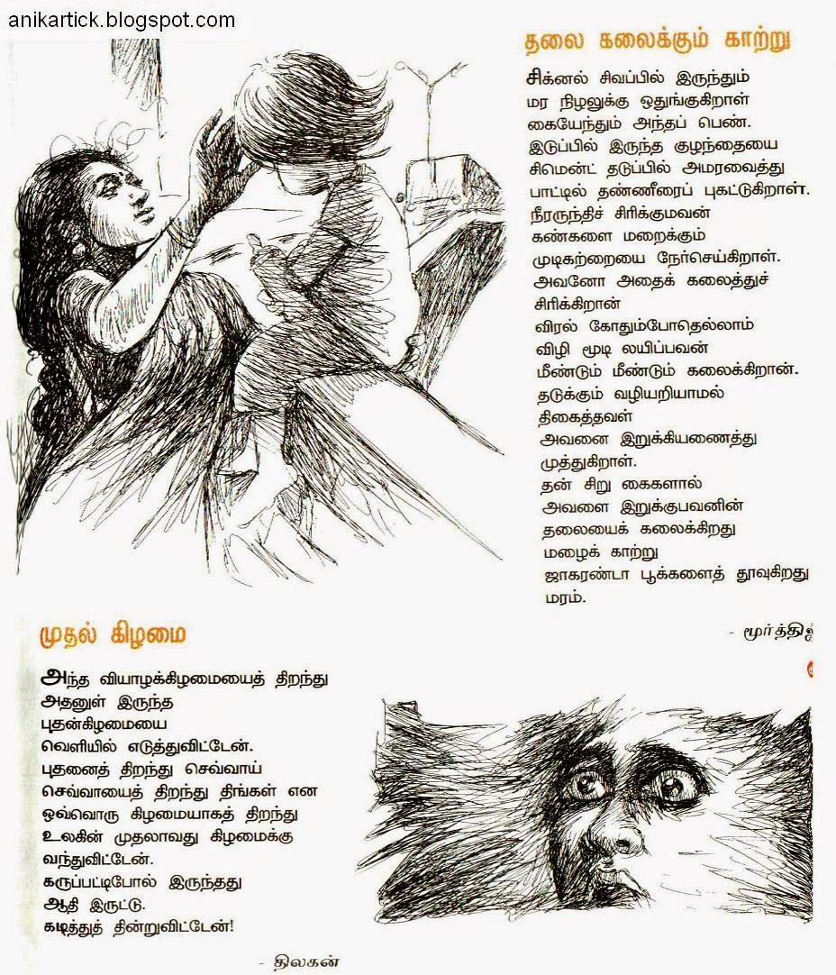 கவிதைகள் - இணையத்தில் ரசித்தவை IMAG0091