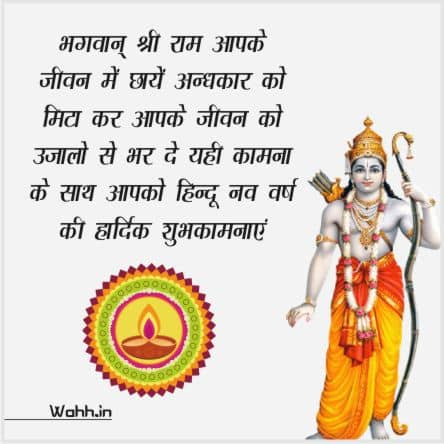 Hindu Nav Varsh Shayari Greetings