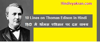 10 Lines about Thomas Alva Edison in Hindi