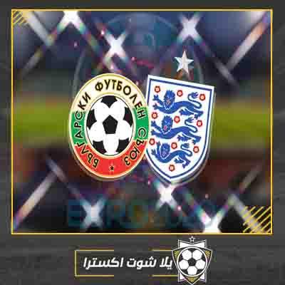 مباراة إنجلترا وبلغاريا بث مباشر