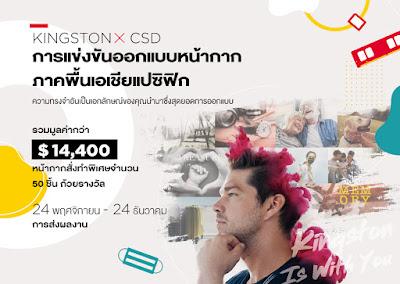 Kingston จับมือ CSD ร่วมปลดปล่อยพลังแห่งความทรงจำ  จัดการแข่งขันออกแบบหน้ากาก ภาคพื้นเอเชียแปซิฟิก ชิงรางวัลรวมมูลค่ากว่า 400,000 บาท!
