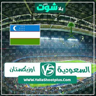 مباراة السعودية واوزباكستان
