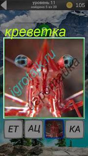 красная креветка под водой в игре 600 забавных картинок 11 уровень