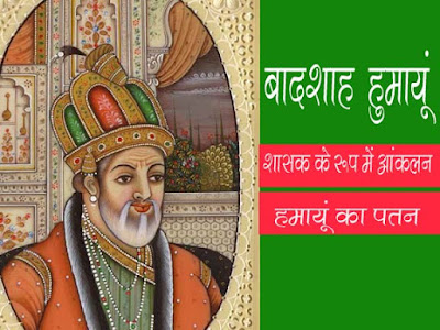 हुमायूं का पतन और हिन्दुस्तान से निष्कासन Humayun's fall and expulsion from India