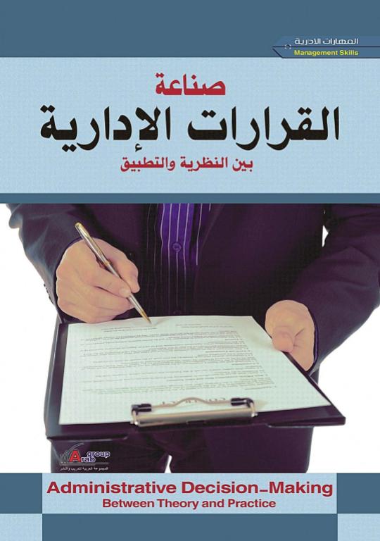 كتاب مجتمع المعلومات بين النظرية والتطبيق pdf
