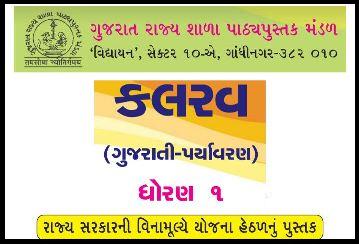 GSEB Textbook STD 1 Kalrav Gujarati-Paryavaran Gujarati medium PDF | New Syllabus 2020-21 - Download