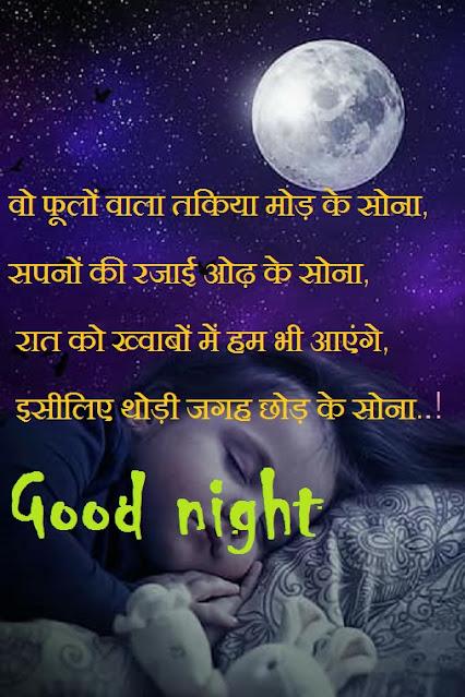 Good Night Image Shayari In Hindi Hindi Good Night Sms Status À¤¹ À¤¦ À¤¶ À¤ À¤° À¤¤ À¤° À¤¶ À¤¯à¤°