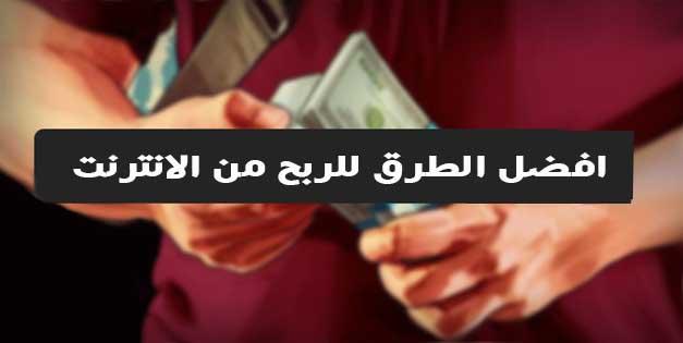 افضل طرق الربح من الانترنت في الجزائر لسنة 2019