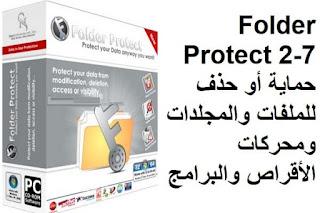 Folder Protect 2-7 حماية أو حذف للملفات والمجلدات ومحركات الأقراص والبرامج