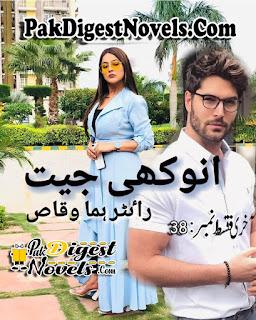 Anokhi Jeet Episode 38 Last By Huma Waqas