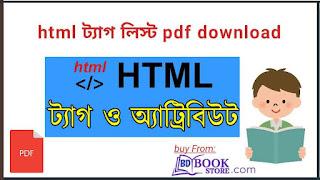html ট্যাগ লিস্ট pdf download