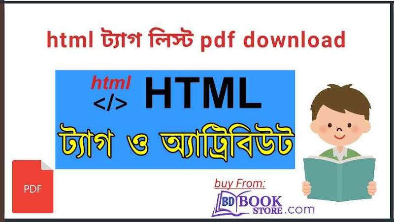 এইচটিএমএল এর সকল ট্যাগ Pdf Download