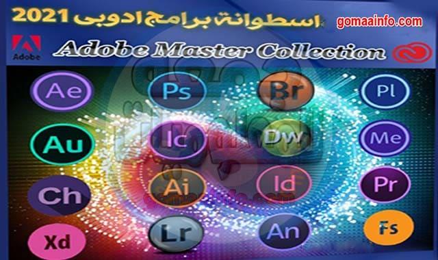 تحميل اسطوانة برامج أدوبى 2021 | Adobe Master Collection CC 2021