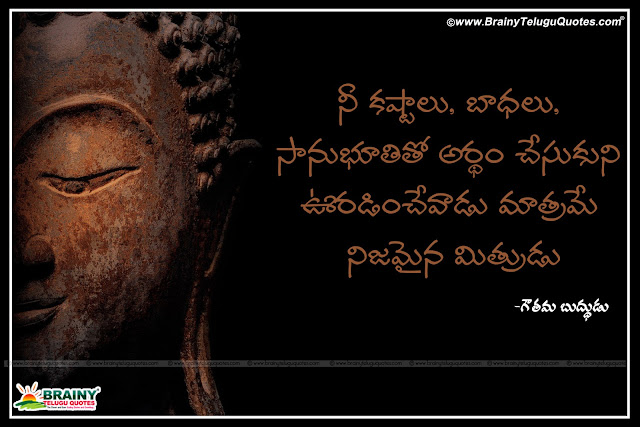 Here is Gautama Buddha Telugu most Powerful Words with Quotes and Images,Best Telugu Gautama Buddha powerful quotes and words with images,Telugu Best Gautama Buddha Sayings and Quotations, Daily Telugu Good Morning Inspiring Thoughts and Messages,Best Telugu gautama Buddha Quotations,Telugu Gautama Buddha Quotations Best messages,Best Gautama Buddha Quotes in Telugu, Popular Gautama Buddha Telugu Motivated Words Free, Top Telugu Gautama Buddha Sayings, Peace Quotations in Telugu Language for Friends. Success Quotes in Telugu, Life Success Lines in Telugu.