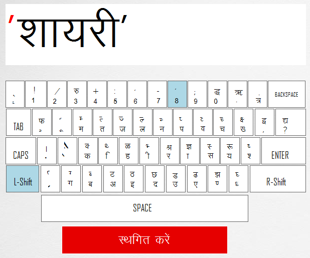 COMPUTER KEYBOARD HINDI TYPING CHART PDF