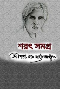 Sharat Upanyas Samagro by Sarat Chandra Chattopadhyay