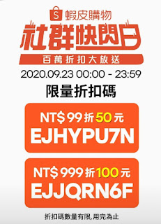 【蝦皮購物】社群快閃日,限量折扣碼