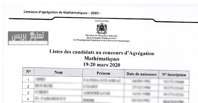 لوائح المترشحين لاجتياز مباريات التبريز دورة مارس 2020