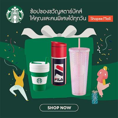 Starbucks Thailand เปิดตัวร้านค้าออนไลน์อย่างเป็นทางการ ลุยตลาด e-Commerce ด้วยสินค้าคอลเลคชั่นใหม่ เตรียมจำหน่ายคอลเลคชั่นล่าสุด Starbucks x FILA และดริงค์แวร์ Starbucks Bling Crystal ยอดนิยม