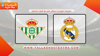 مشاهدة مباراة ريال مدريد ضد ريال بيتيس 24-04-2021 في الدوري الاسباني