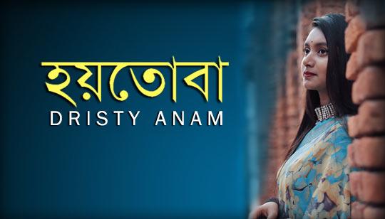 Hoytoba by Dristy Anam Bangla Song