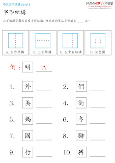 MamaLovePrint 工作紙 - 漢字的結構 六 : 綜合練習題  中文幼稚園工作紙  Kindergarten Chinese Worksheet Free Download for Homeschooling Learning Activities