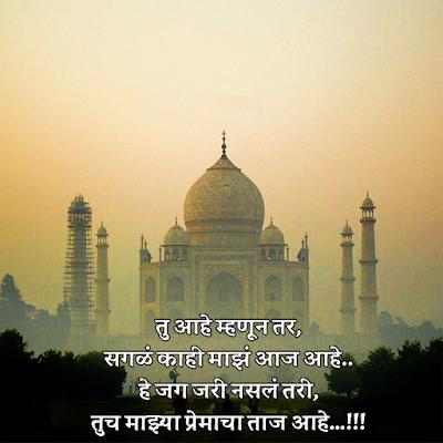 true love status in Marathi