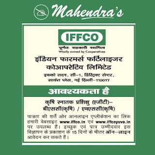 IFFCO | Vacancy for the Post of AGT