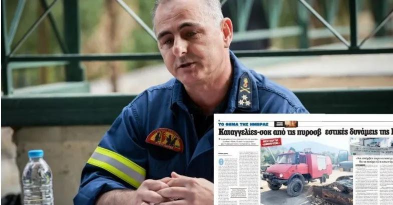 Κινήσεις πανικού από τον υπαρχηγό της Π.Υ.:Απειλεί με διώξεις τους πυροσβέστες έκαναν αποκαλύψεις για τη βόρεια Εύβοια!