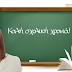 Αννα Τσιφτελίδου: Οι ευχές και οι ...εκκρεμότητες για την νέα σχολική χρονιά