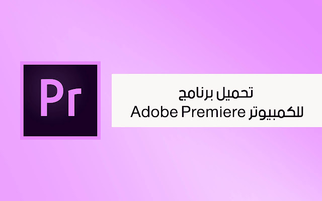 تحميل برنامج Adobe Premiere للكمبيوتر