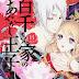 El manga Momochi-san Chi no Ayakashi Ōji finalizará el 24 de agosto