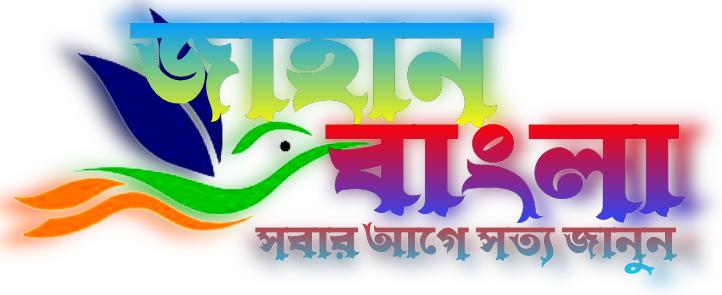 Jahan Bangla News