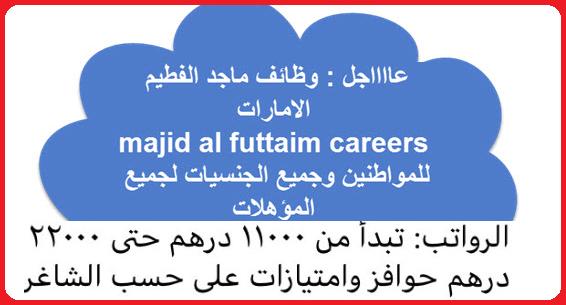 وظائف ماجد الفطيم 2020 الامارات لعدة تخصصات تقدم لها الان Majid Al Futtaim Careers
