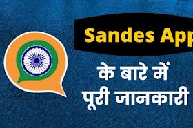 Sandes App क्या है और इसे कैसे download और use करें पूरी जानकारी
