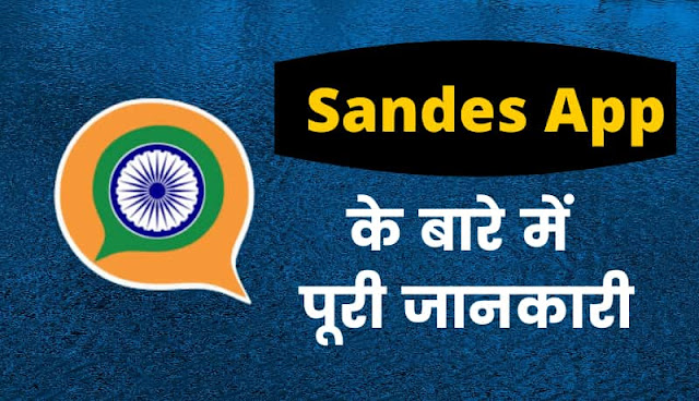 Sandes app government of india kya hai, how to download sandes app in india in hindi