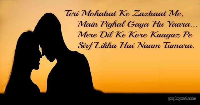Romantic Love Message for Him & Her | Boyfriend, Girlfriend, Husband, Wife