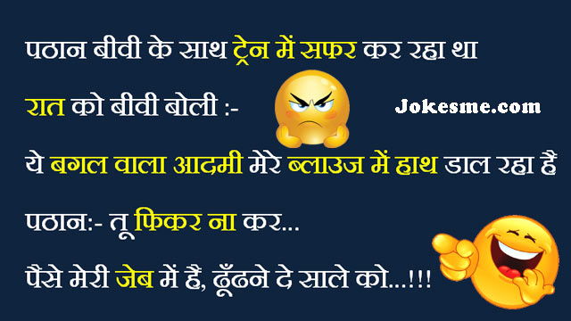 Pathan hindi funny jokes