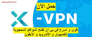تحميل افضل برنامج vpn في بي أن لتصفح المواقع المحجوبة مجانا xvpn