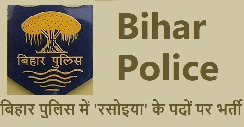 Bihar Police Free Job Alert 2019