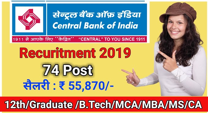 Central Bank of India Recruitment 2019 - Apply Online for 74 Specialist Officer Posts
