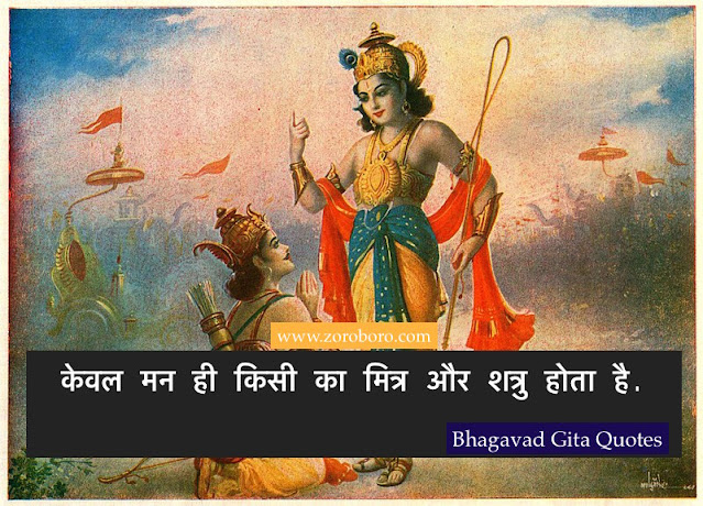Bhagavad Gita Motivational Quotes on Dreams And Goals Quotes , Hope,Inspirational Quotes Success, Bhagavad Gita whatsapp status Quotes, Hindi Quotes, Bhagavad Gita Inspiring Quotes In Hindi. Encouraging Hindi Motivational Quotes on Believe. Bhagavad Gita Hindi Inspirational Success Quotes.Bhagavad Gita Quotes for Success, Mind & Better Life. Inspirational Shrimad Bhagavad Gita Quotes in Hindi, Sri Krishna Teachings Status, Photos